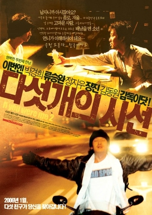 image of drama If You Were Me 2 (2006) [KDRAMA]